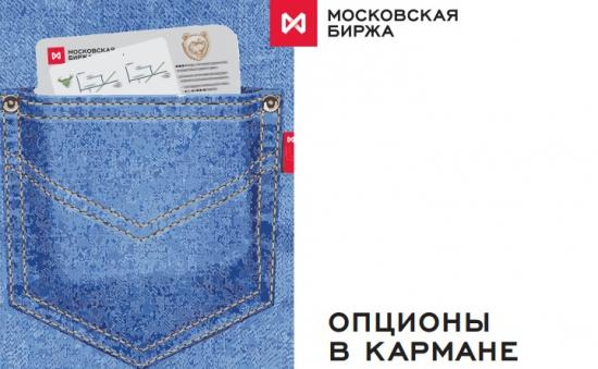 """Справочник опционных стратегий """"Опционы в кармане"""""""