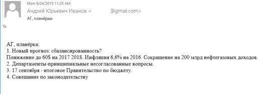 Полная копия почтового ящика и двух устройств заместителя министра финансов (39272 USD)