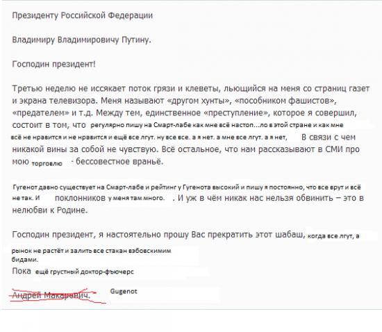 """Павлуша поддерживает """"совесть российского фырика"""""""