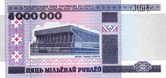 Бонистика Беларуси или что дают за 5000 рублей...