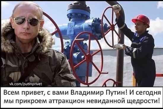 Газпром,-Наше все....