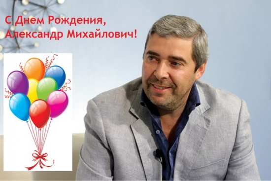 С Днем Рождения .А.М.Герчик.