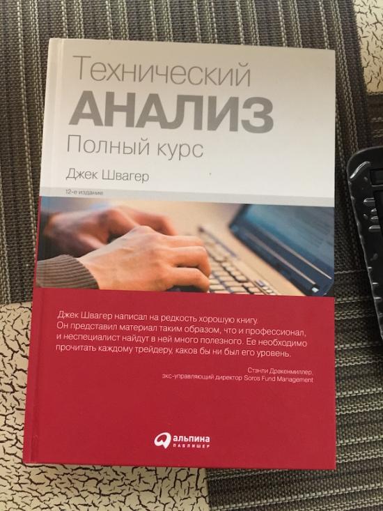 Новая книга по теханализу