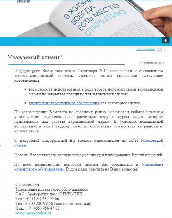 Изменения на срочном рынке МосБиржи