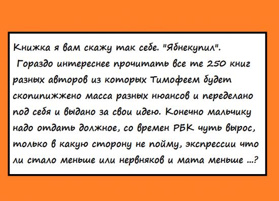 Рецензия на книгу Тимофея Мартынова.