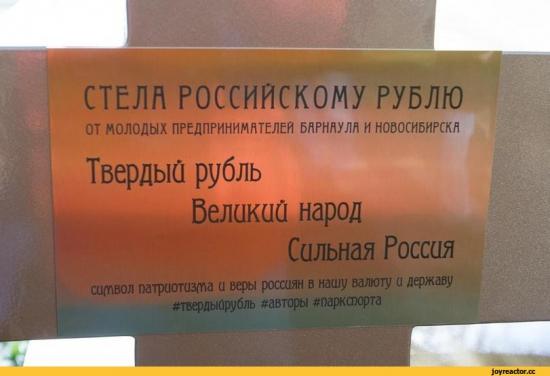 Истинная причина укрепления рубля