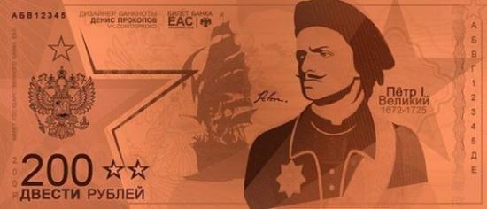 Художники уже предлагают варианты купюр для валюты ЕврАзЭС