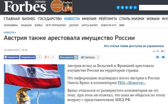 Австрия также арестовала имущество РФ