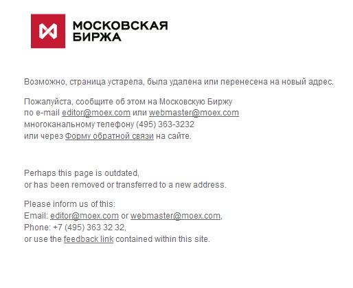 moex.com не работает!