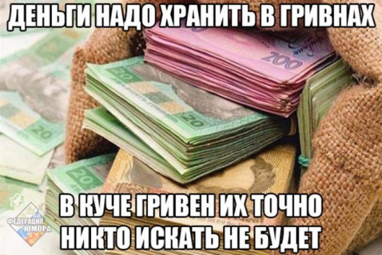 Деньги надо хранить в гривнах.