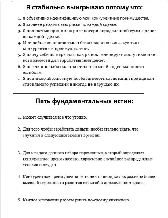 """""""Зональный трейдинг"""" Марка Дугласа на одной странице."""