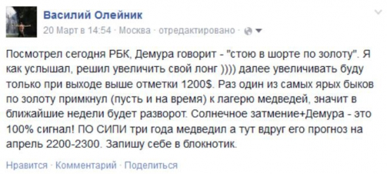 Золото, Олейник, Демура и отчеты СОТ.