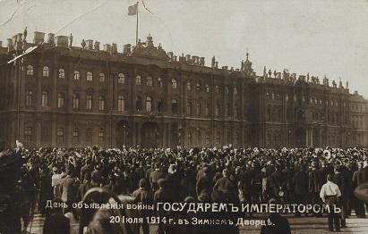 Золото. Первая Мировая. 30 июля 1914г. Мобилизация в России. и судьба Европы.