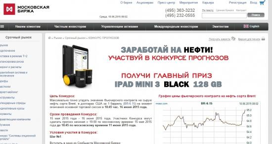Московская биржа, в чем прикол таких конкурсов ?:)