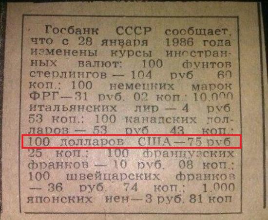 Меняю ЦБ на ГосБанк СССР: $100 = 75р.25коп