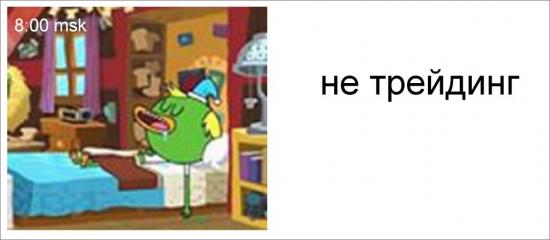 Один день из жизни прибыльного ХлебоТрейдера ©