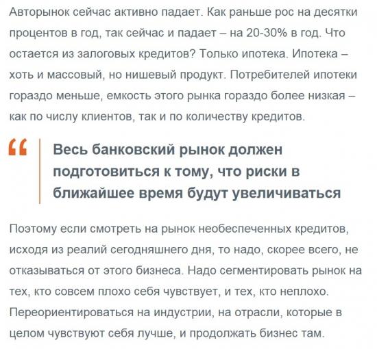 Рынок розничных кредитов России