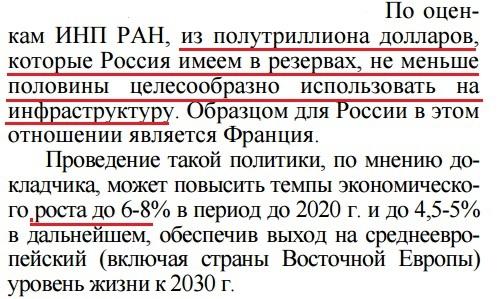 Доклад финансистов о перспективаъ экономики России