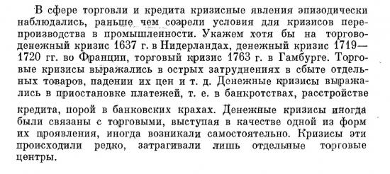История экономических кризисов / книга /