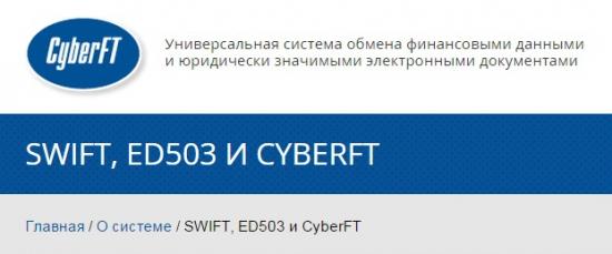 Замена SWIFT давно ЕСТЬ // ее релиз