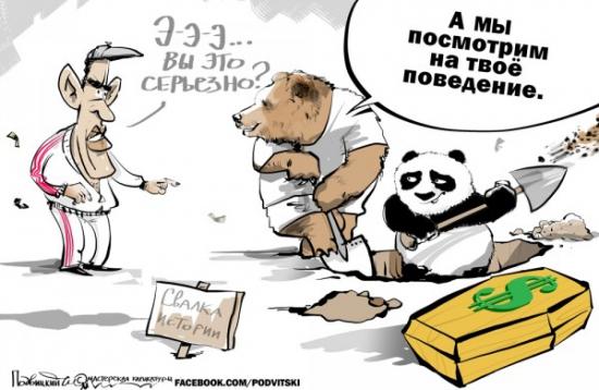 А что ты сделал для России?