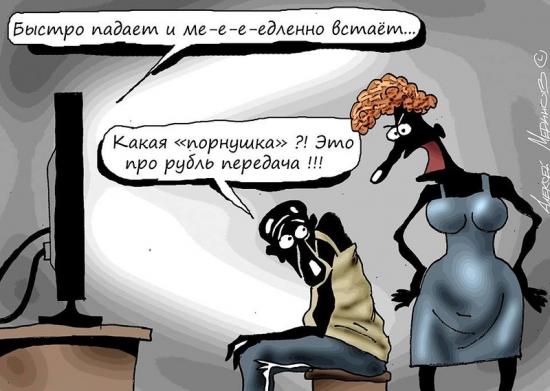 Мысли про штаны и рубль.