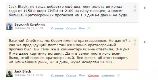 Итак, первые два прогноза Василия Олейника