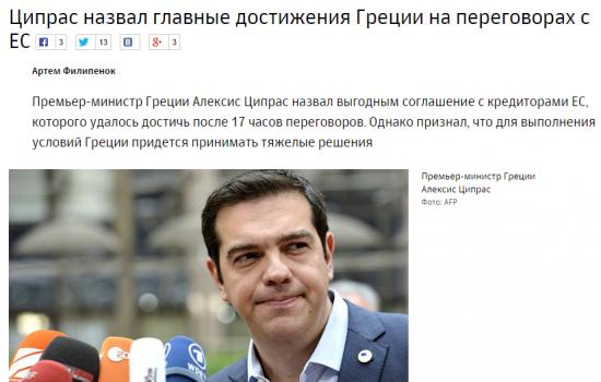 Хреция - last news