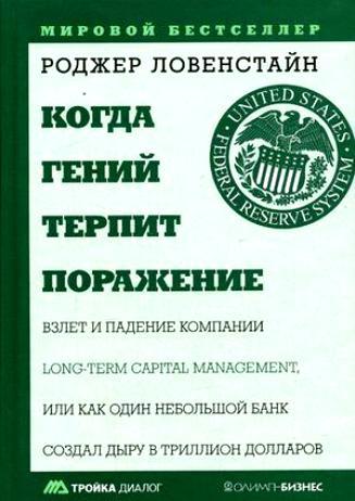 Когда гений терпит поражение. Взлет и падение компании Long-Term Capital Management, или Как один небольшой банк создал дыру в триллион долларов !.