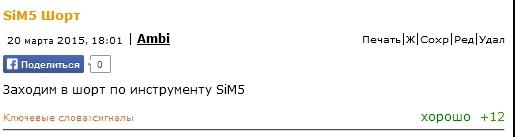 SiM5 Забрали прибыль. А кто-то не верил и боялся входить
