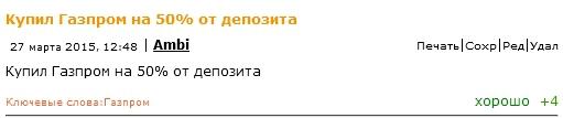 Давал рекомендации по Интер Рао, Газпрому, Русгидро... Все в хорошей прибыли