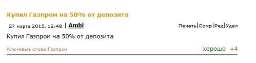 Вышел полностью из Газпрома
