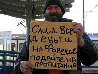 Силуанов предложил облагать налогом доходы от торговли на форексе
