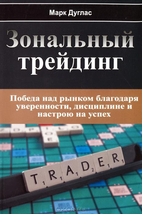 Марк Дуглас - зональный трейдинг (РЕЦЕНЗИЯ)