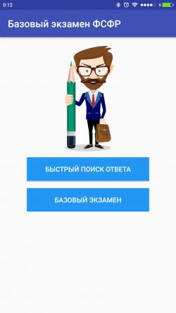 Помощник в подготовке и сдаче базового экзамена ФСФР