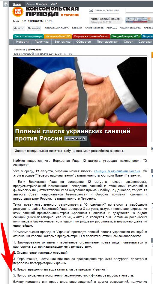 Санкции Украины. Россия всё.