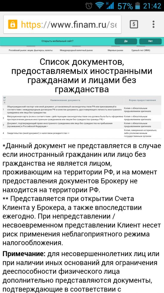 Регистрация у российского брокера