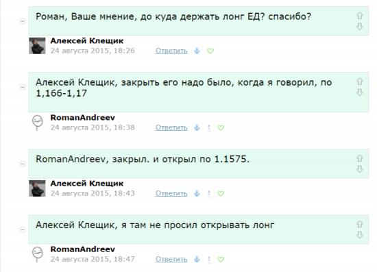 """Диалоги. Читателям и писателям """"ветки"""" Романа Андреева. Часть 1"""