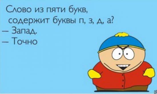 Хохлы/украинцы/малоросы - добро пожаловать в реальность