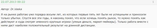 Это правда по Василию?! Или злой поклёп?!