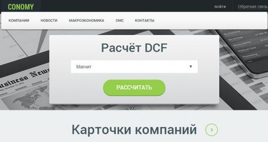Пусть каждый возьмёт столько DCF, сколько сможет унести (с)