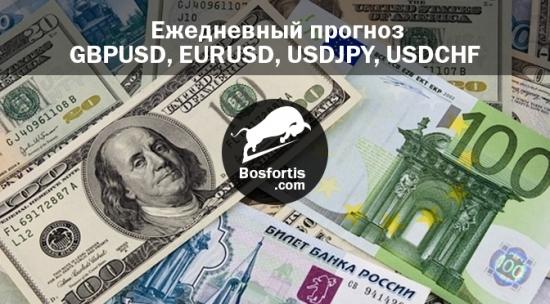 Ежедневный прогноз 23.04.2015 GBP/USD, EUR/USD, USD/JPY, USD/CHF