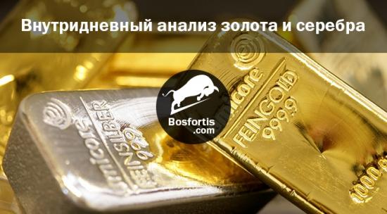 Золото, серебро – внутридневная аналитика 13.05.2015
