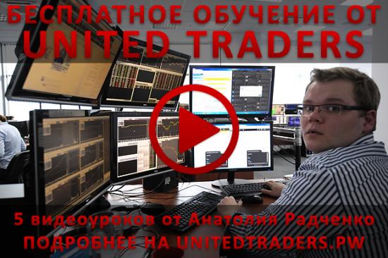 Бесплатное обучение от UnitedTraders