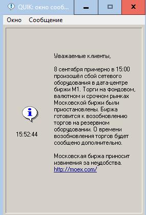 Обращение от Московской Бирже
