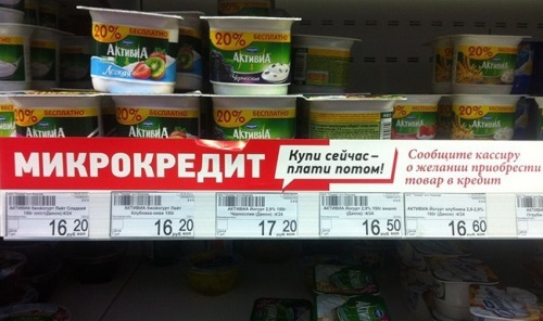 Депутаты запретят рекламу кредитов и займов