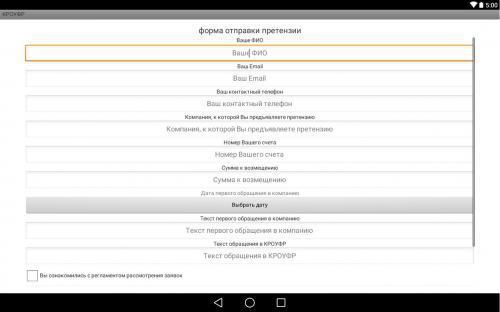 КРОУФР запускает мобильное приложение для отправки претензий