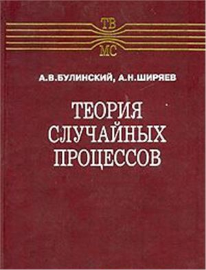 """Рецензия на книгу """"А.В.Булинский, А.Н.Ширяев. Теория случайных процессов""""."""
