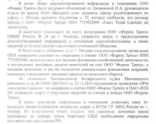 FOREX TREND - замяли уголовное дело (400 млн $ дают о себе знать)