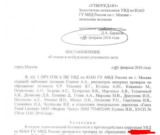 Mmgp.ru forex trend